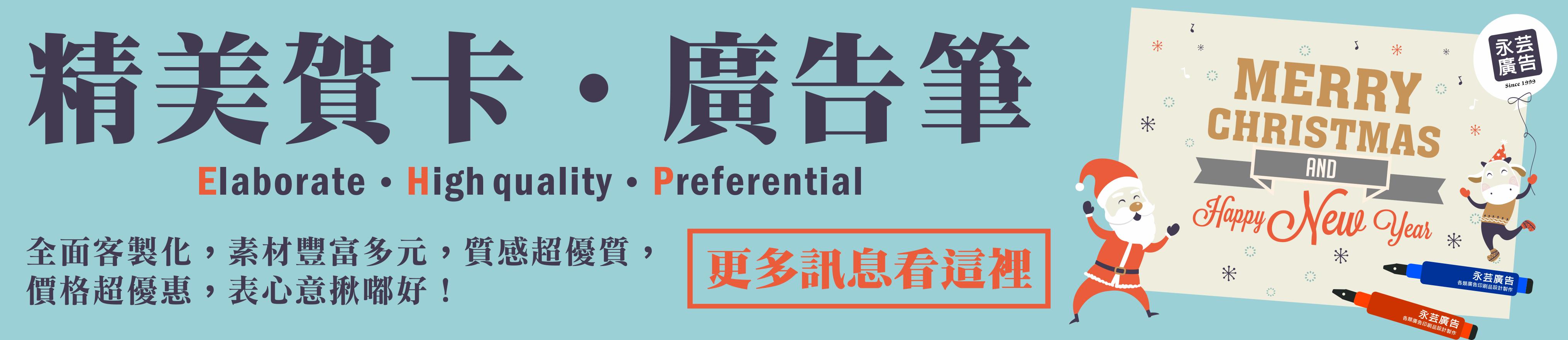 精美賀卡+廣告筆