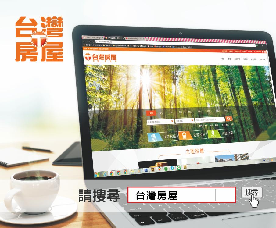 台灣房屋東區特許刊頭